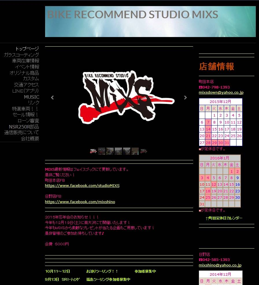 BIKE RECOMMEND STUDIO MIXS 日野・八王子店