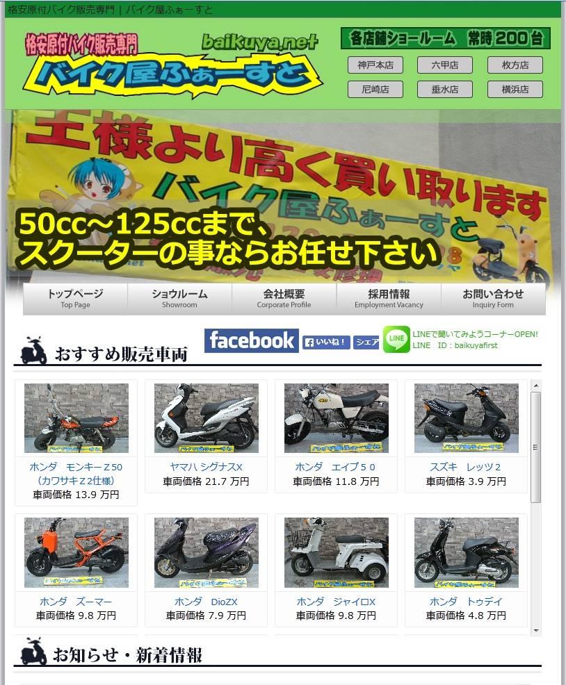 バイク屋ふぁーすと 横浜店 (株)ロボシステム