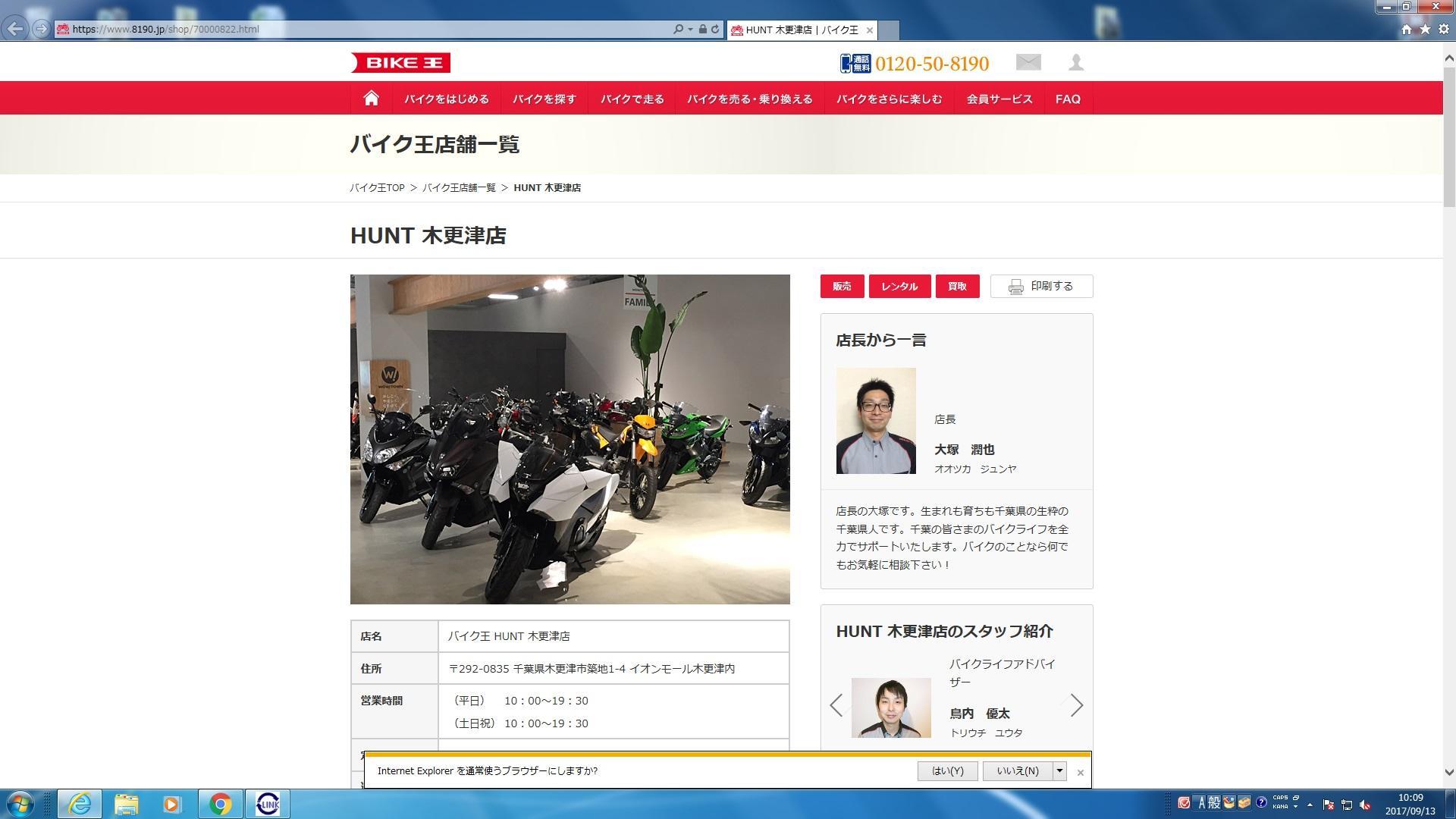 バイク王 HUNT木更津店