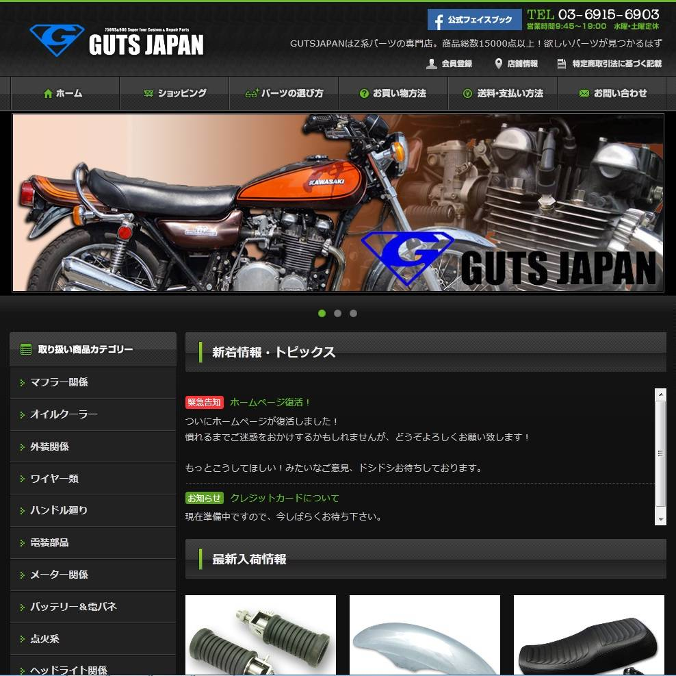 GUTS MOTORCYCLES