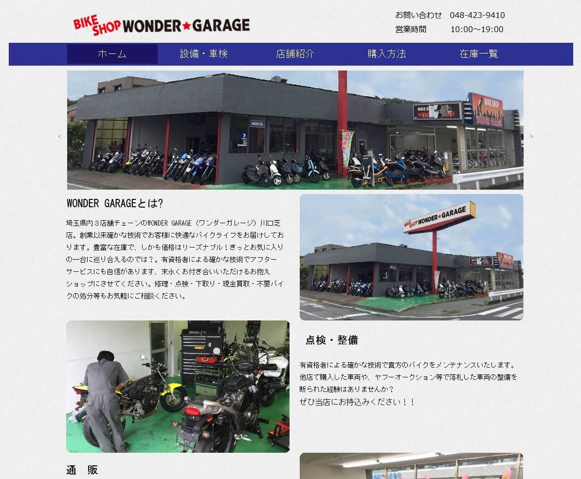 BikeShop WONDER★GARAGE川口芝店