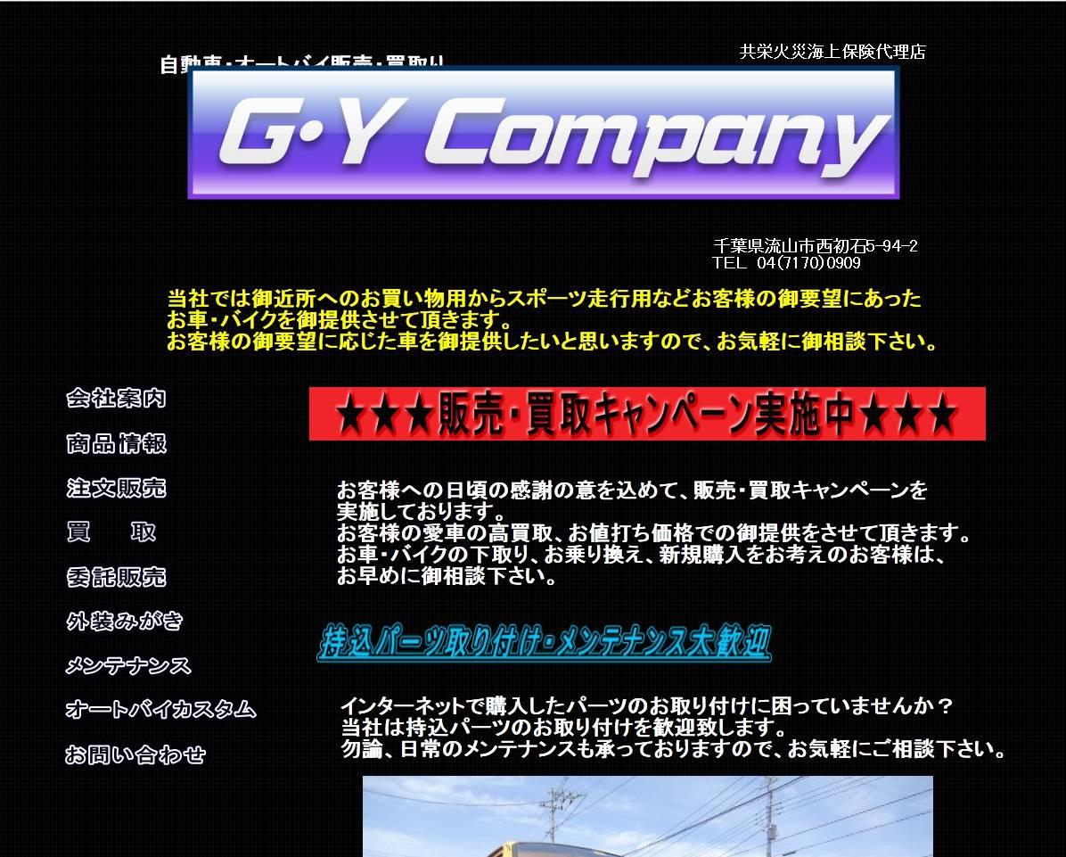 G・Y Company