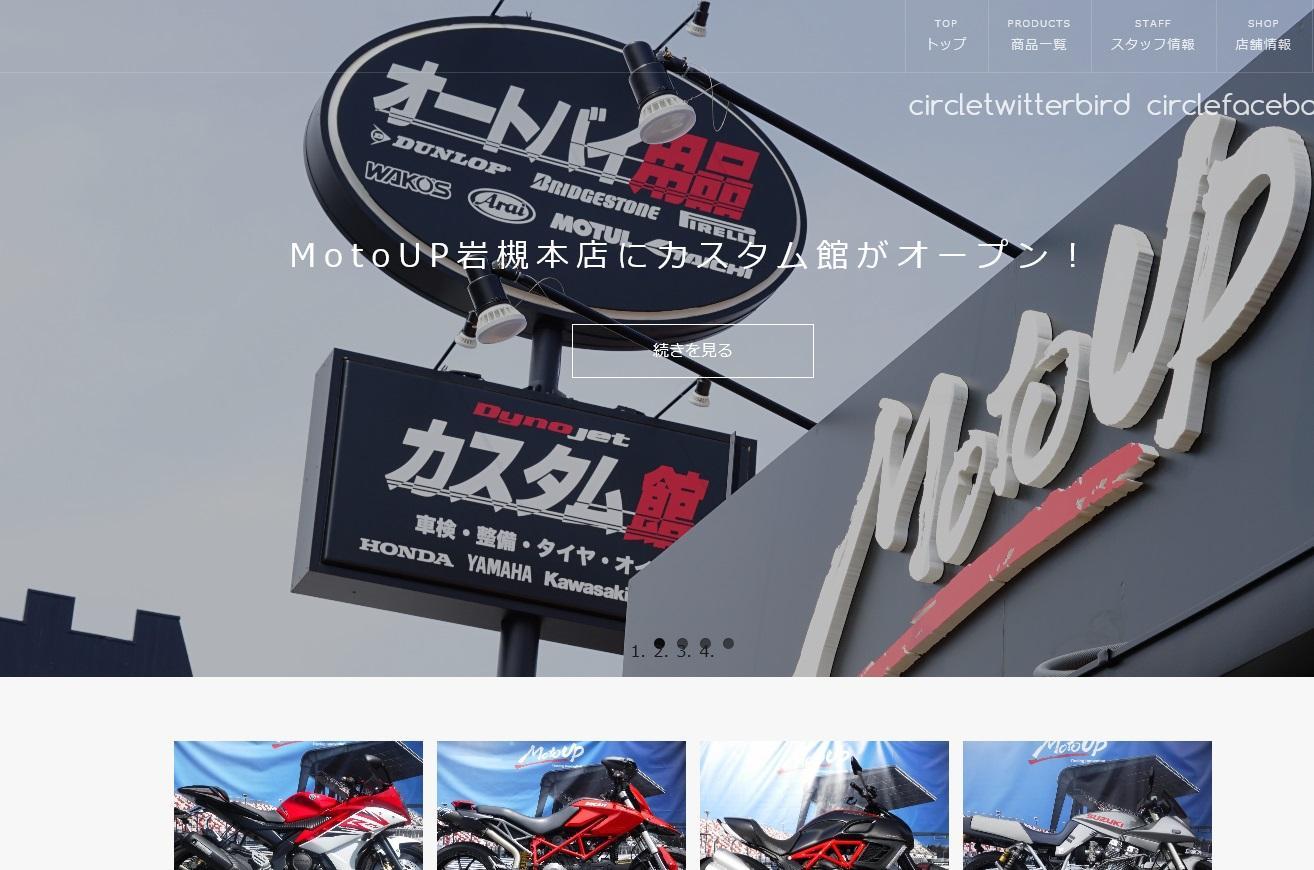 MotoUP 岩槻本店
