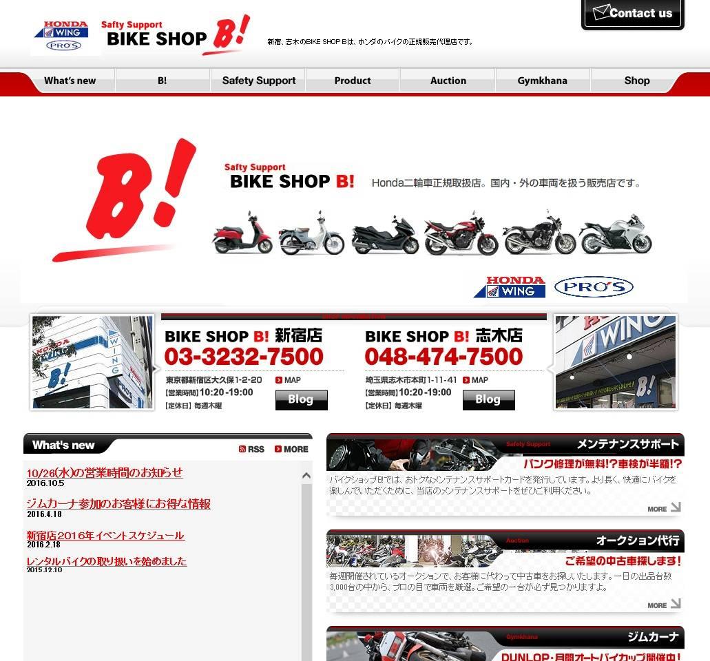バイクショップ B!新宿店