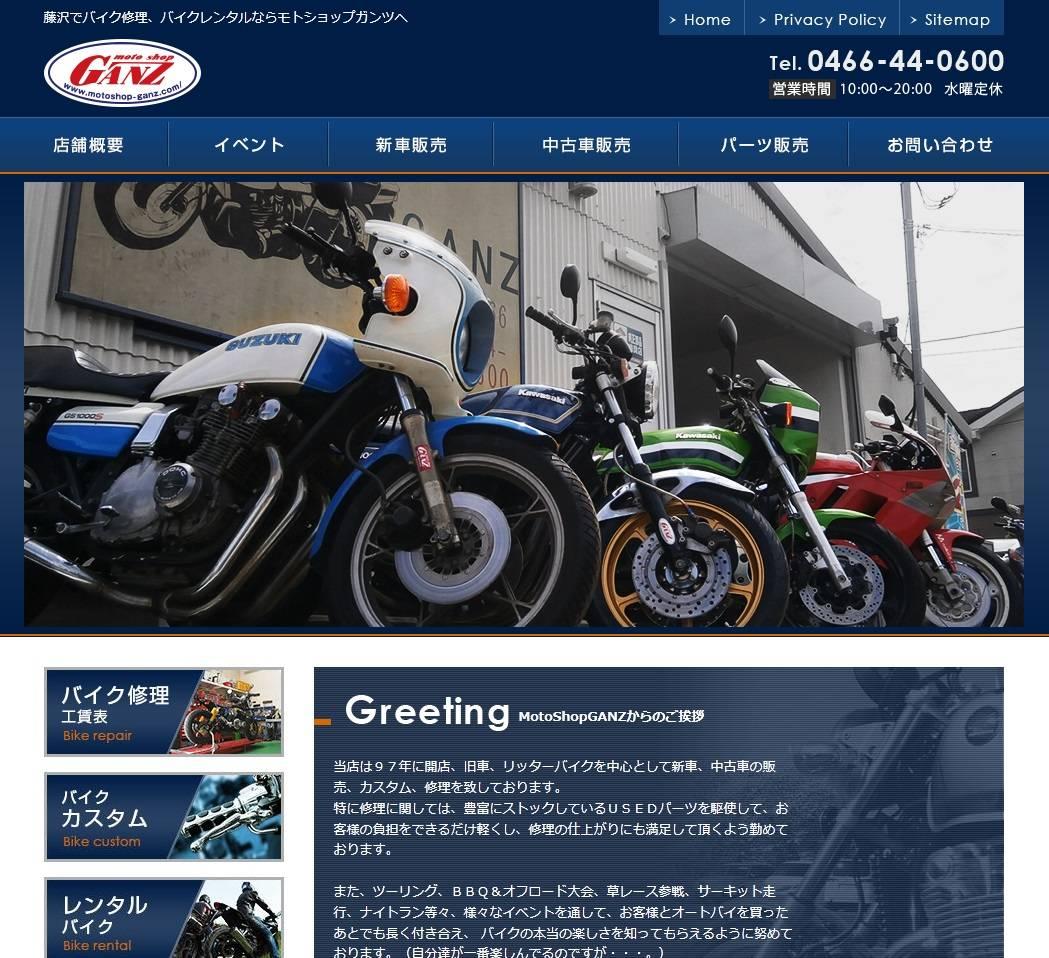 Moto Shop GANZ 【ガンツ】