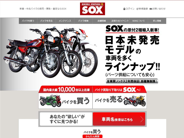 バイカーズステーション ソックス 新潟中央店