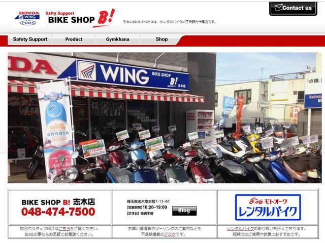 バイクショップ B!志木店