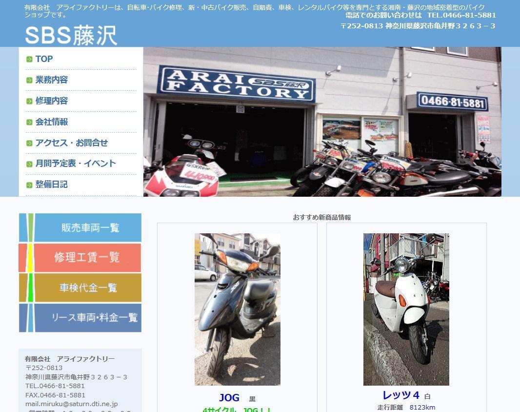 (有)アライファクトリー SBS藤沢
