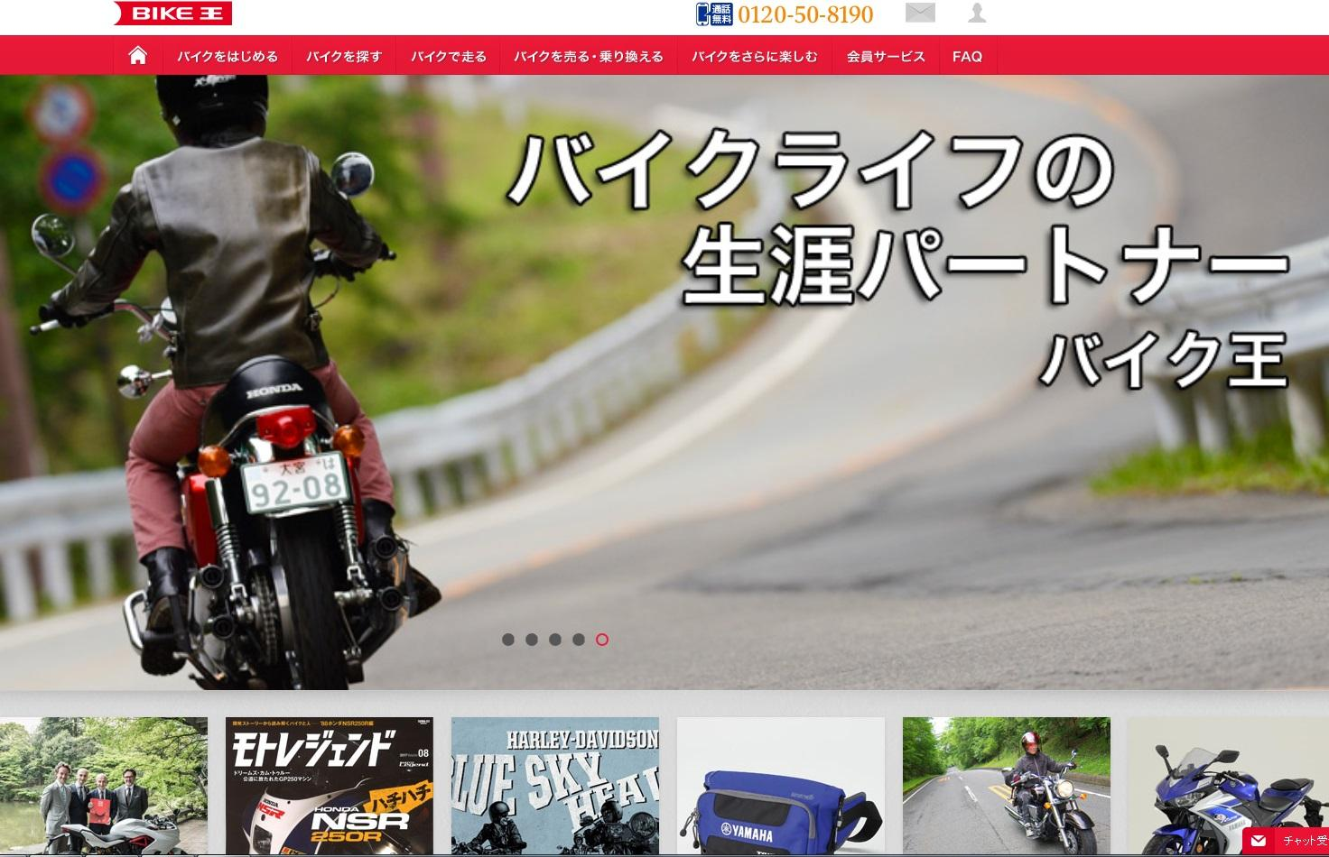 バイク王 府中店