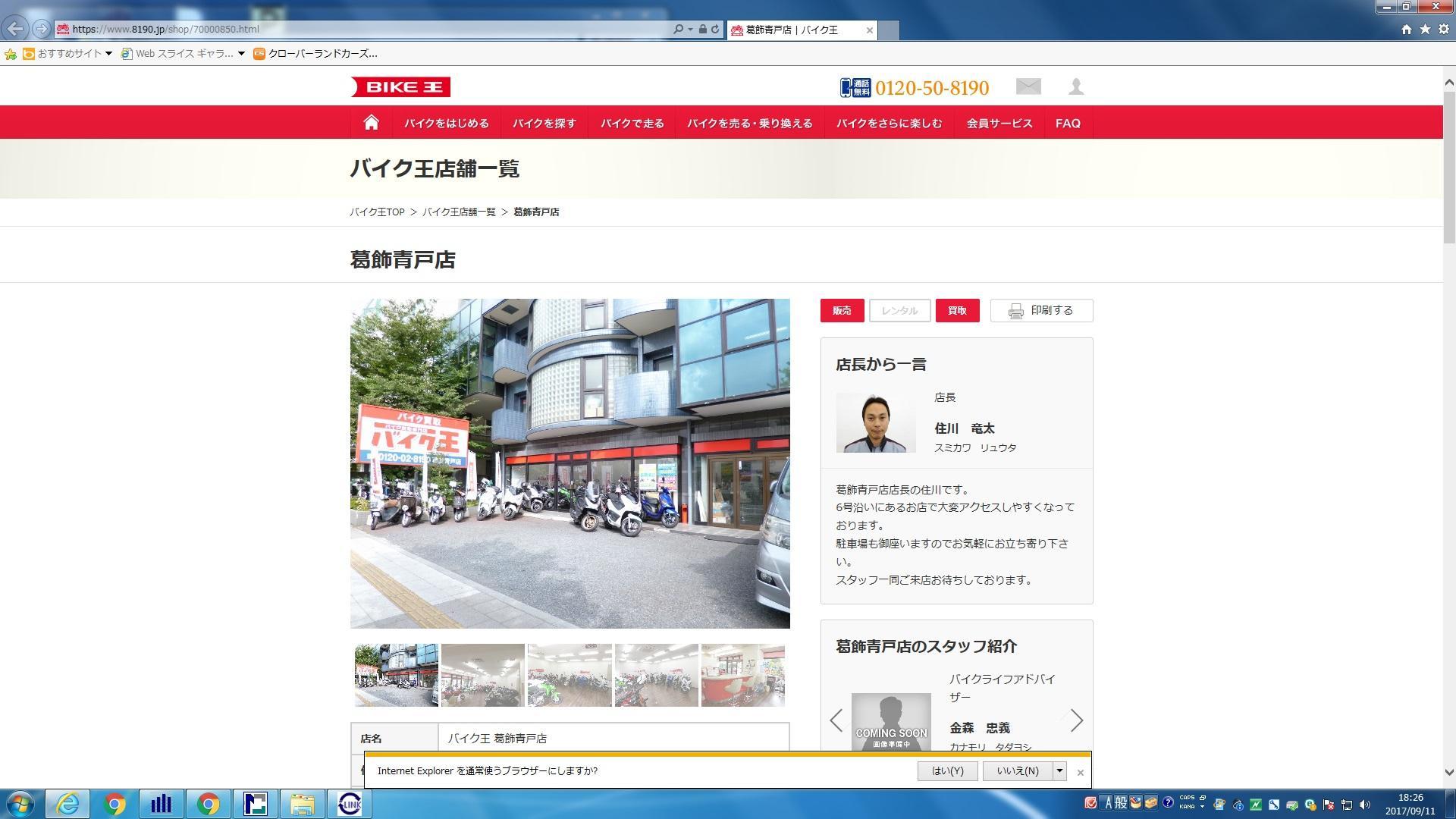 バイク王 葛飾青戸店