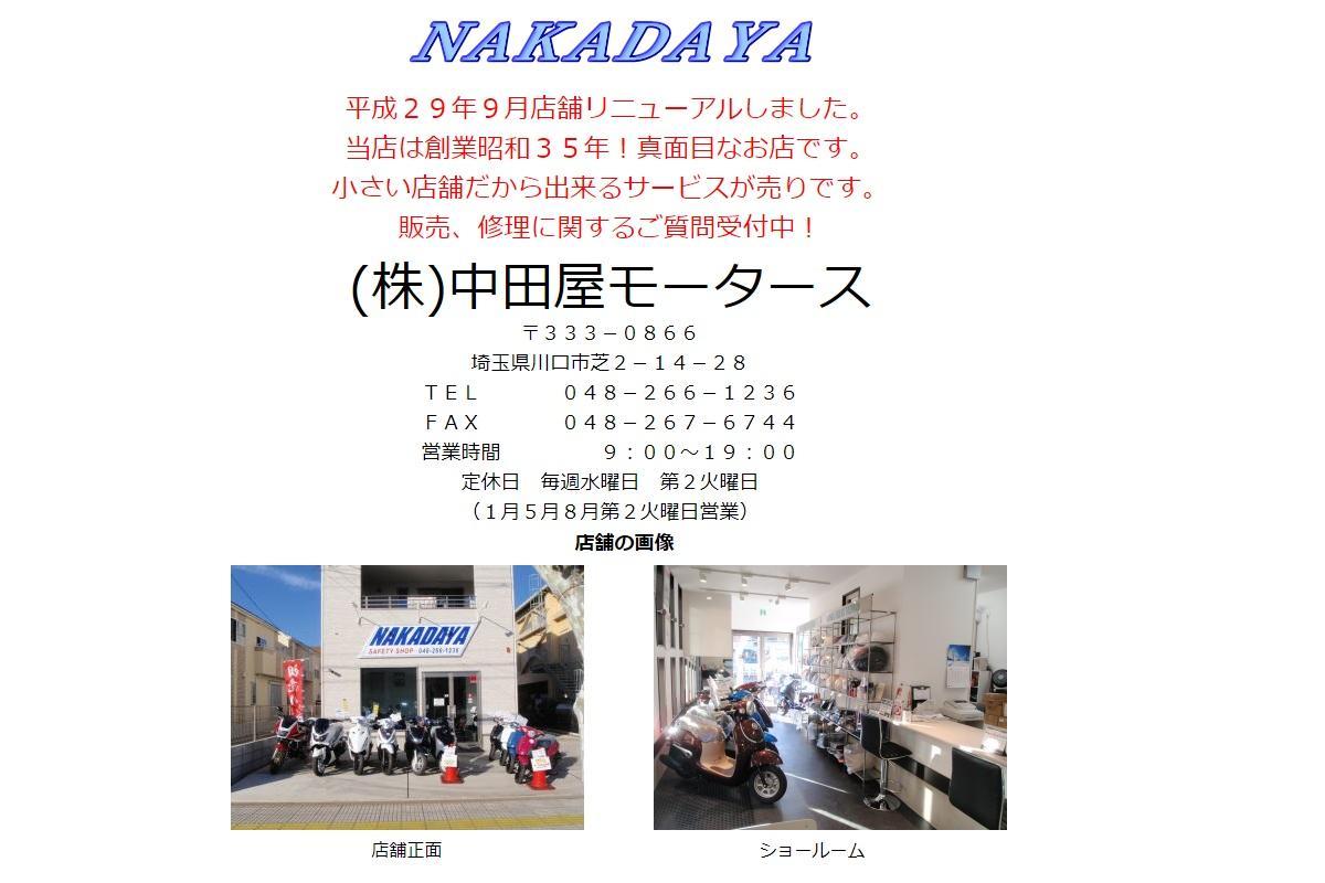 中田屋モータース