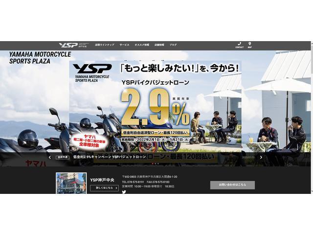 YSP 神戸中央