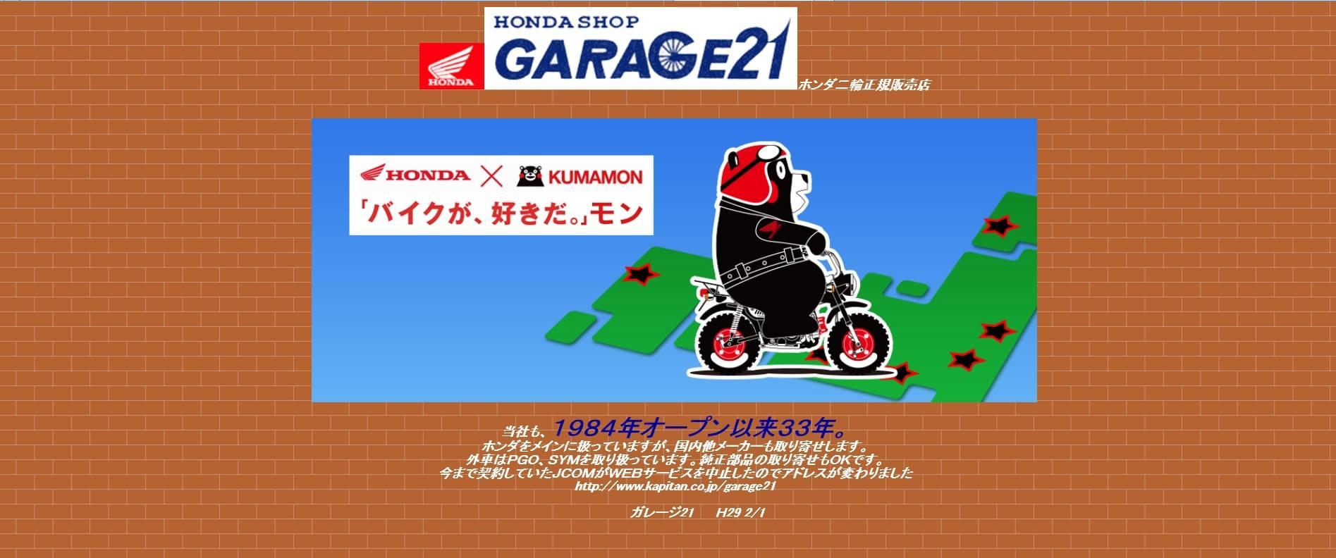 GARAGE 21 本店