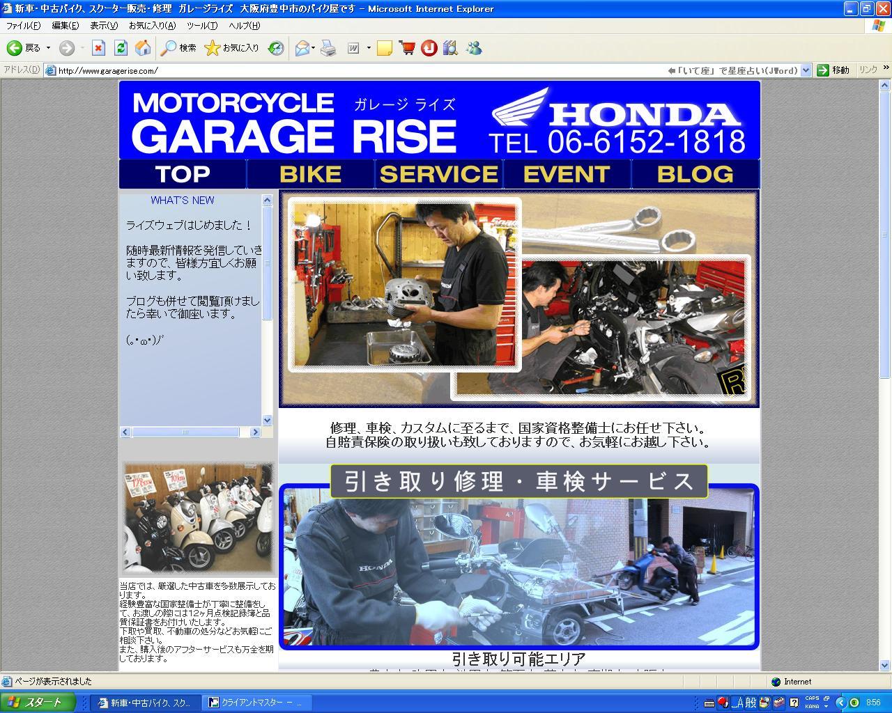 GARAGE RISE(ナバホ グループ)