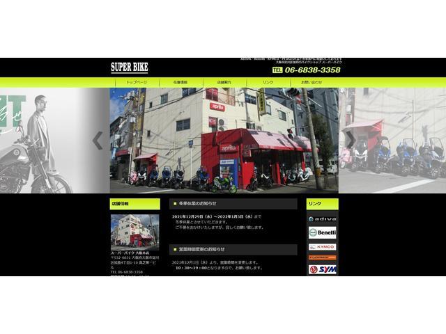 スーパーバイク 大阪本店