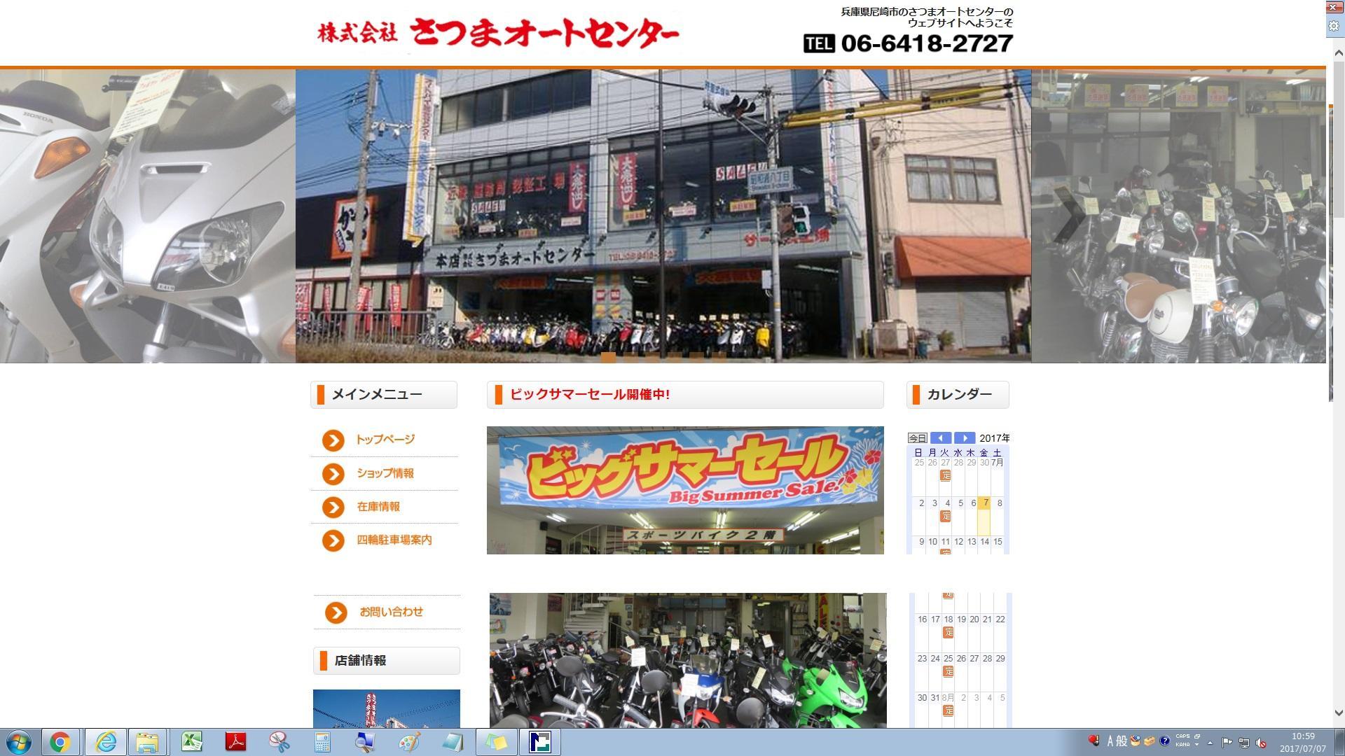 (株)さつまオートセンター