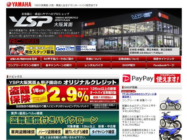 YSP大阪箕面