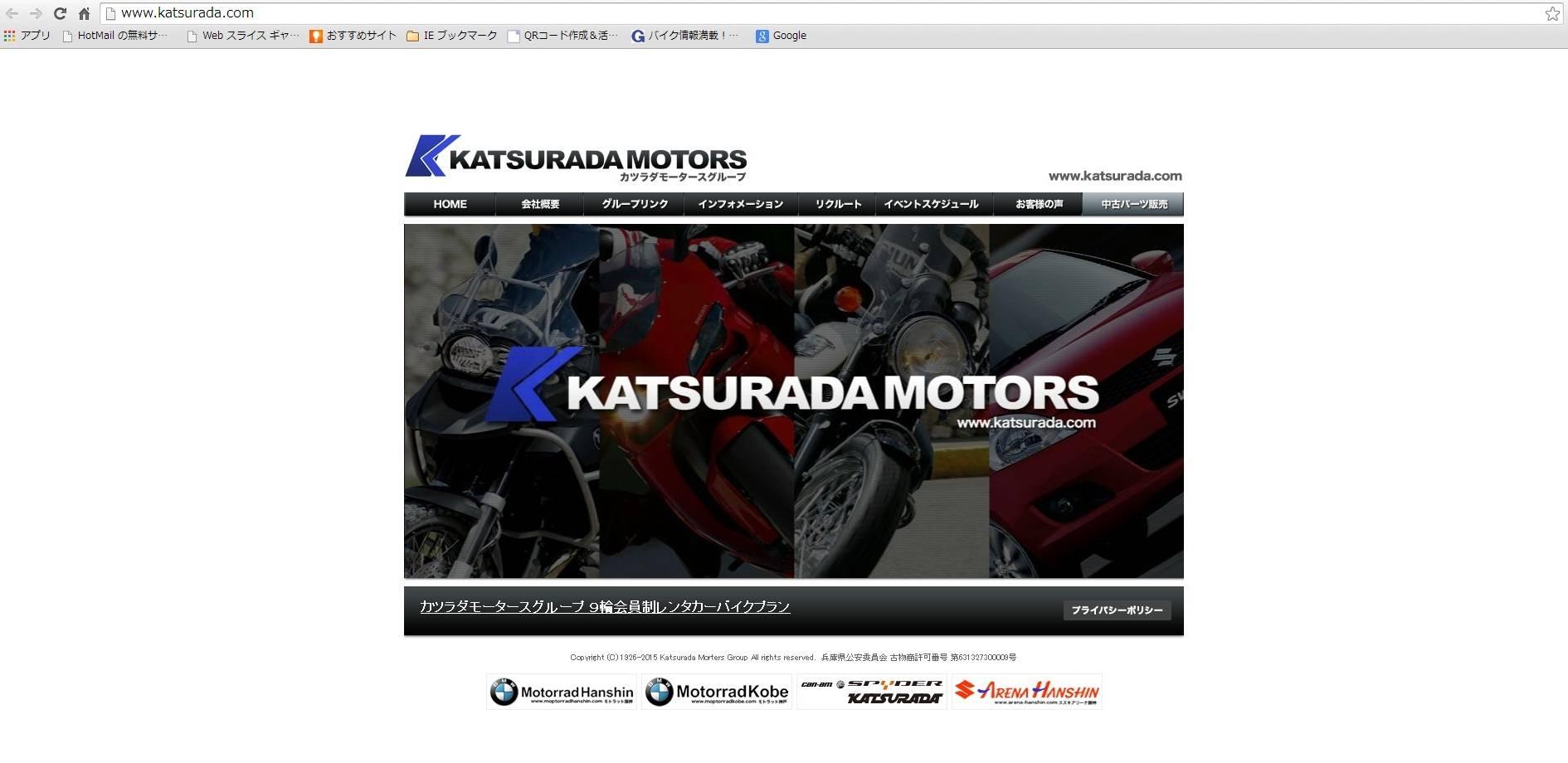 カツラダモータース (モトラッド阪神DUCATIコーナー)