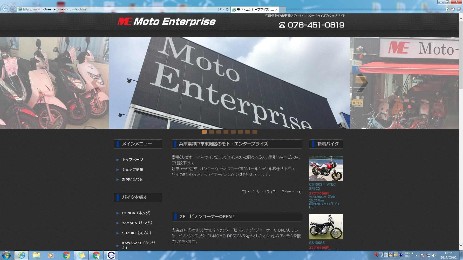 株式会社モト・エンタープライズ