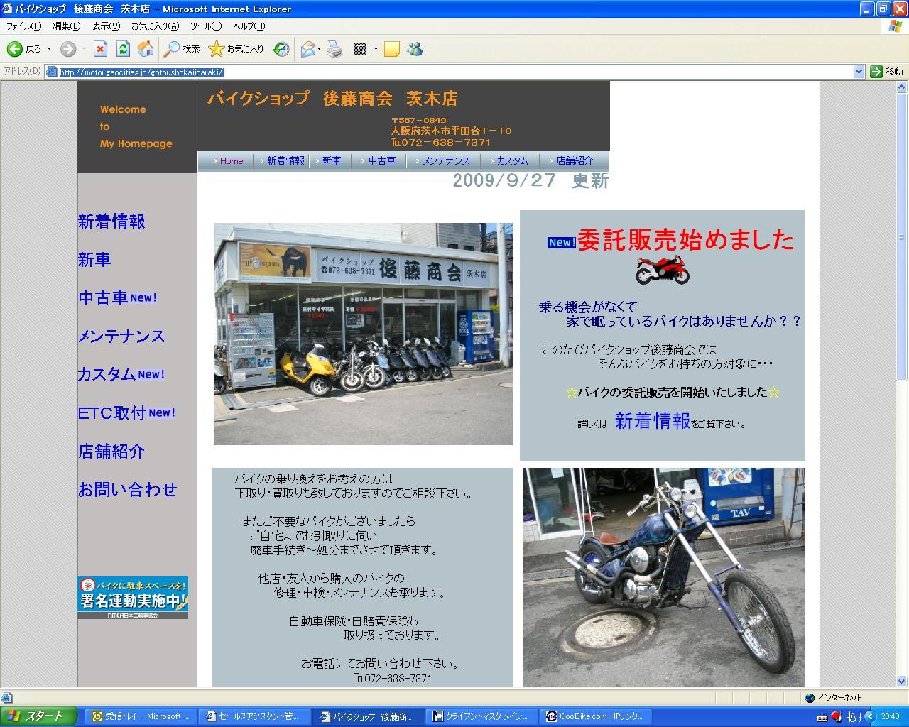 バイクショップ後藤商会 茨木店