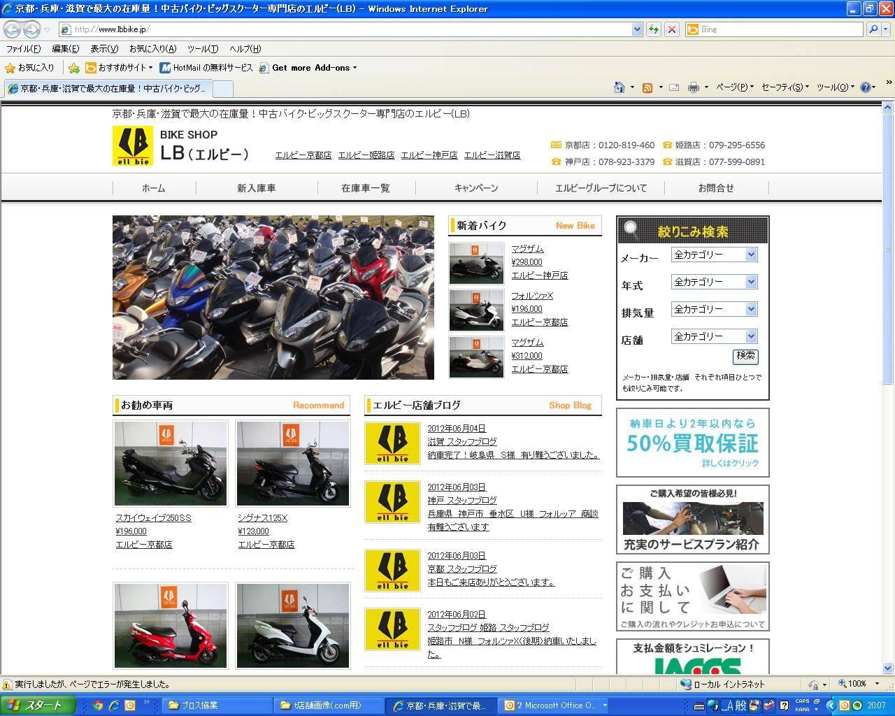 バイクショップLB(エルビー) 京都店