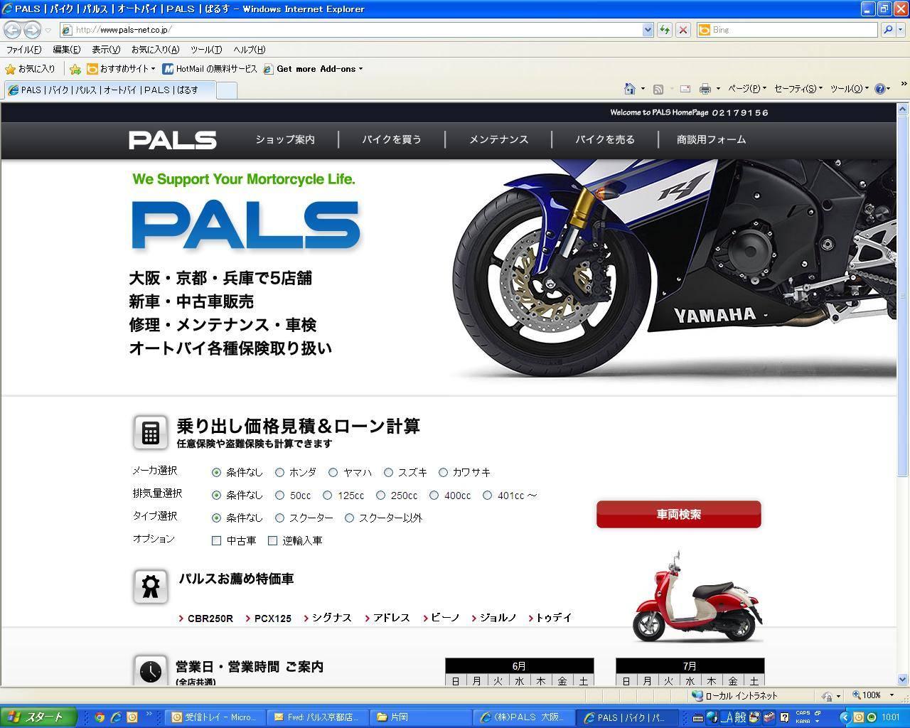 (株)PALS 京都店