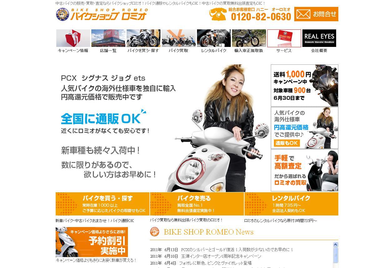 バイクショップ ロミオ 京都北店 (株)REAL EYES