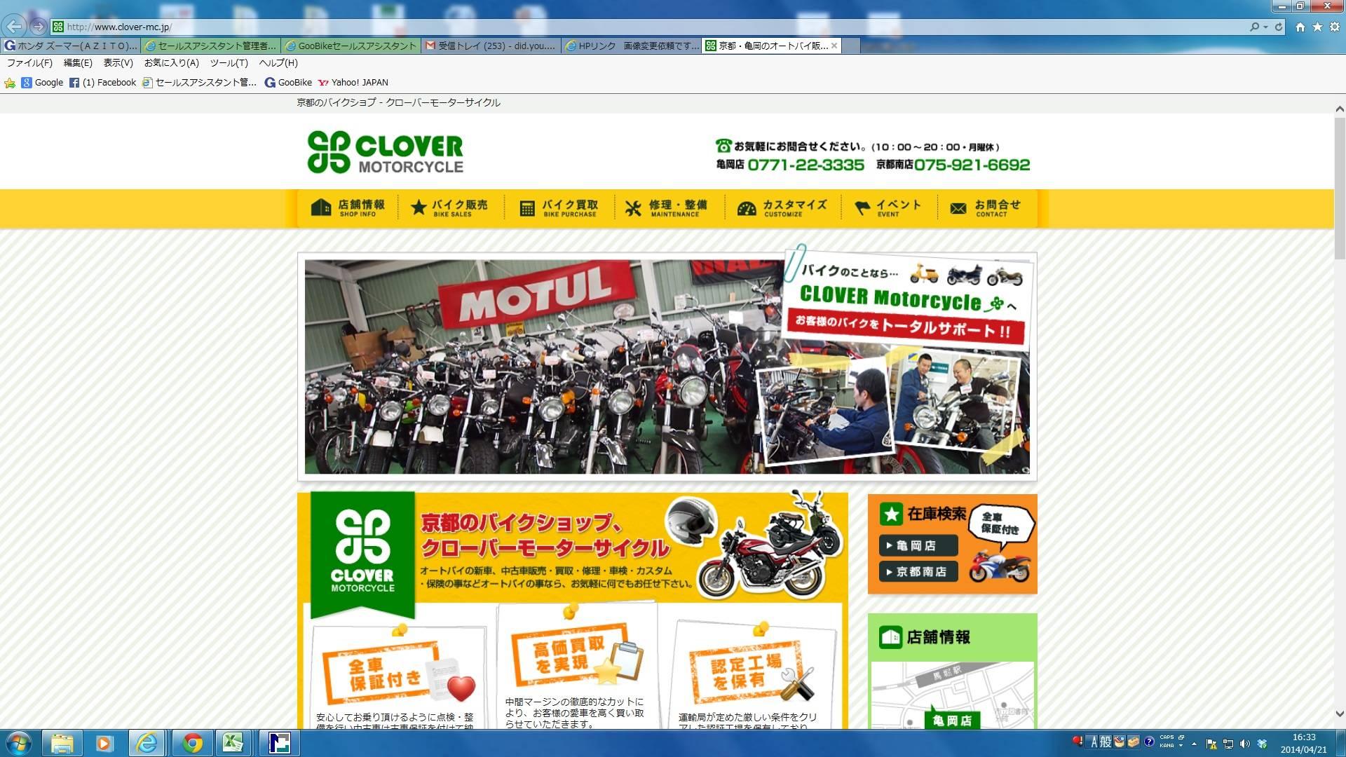 クローバーモーターサイクル京都南店
