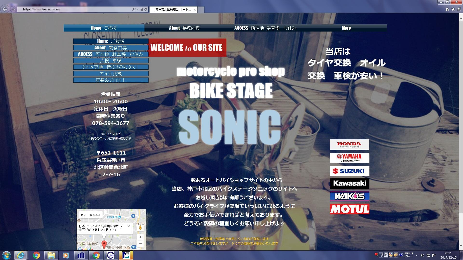 バイクステージ ソニック