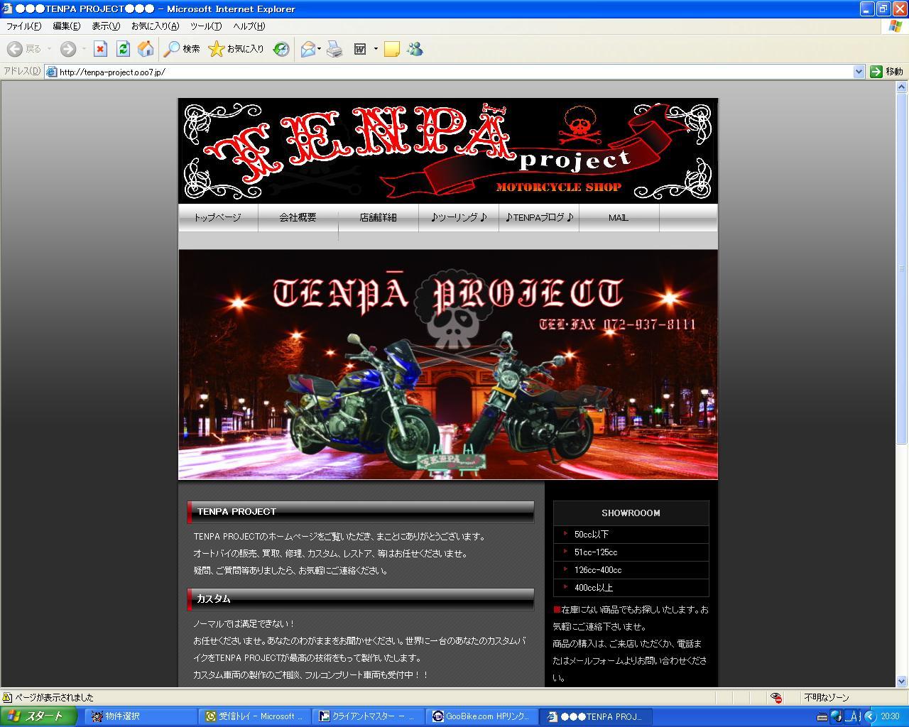 TENPA PROJECT テンパープロジェクト