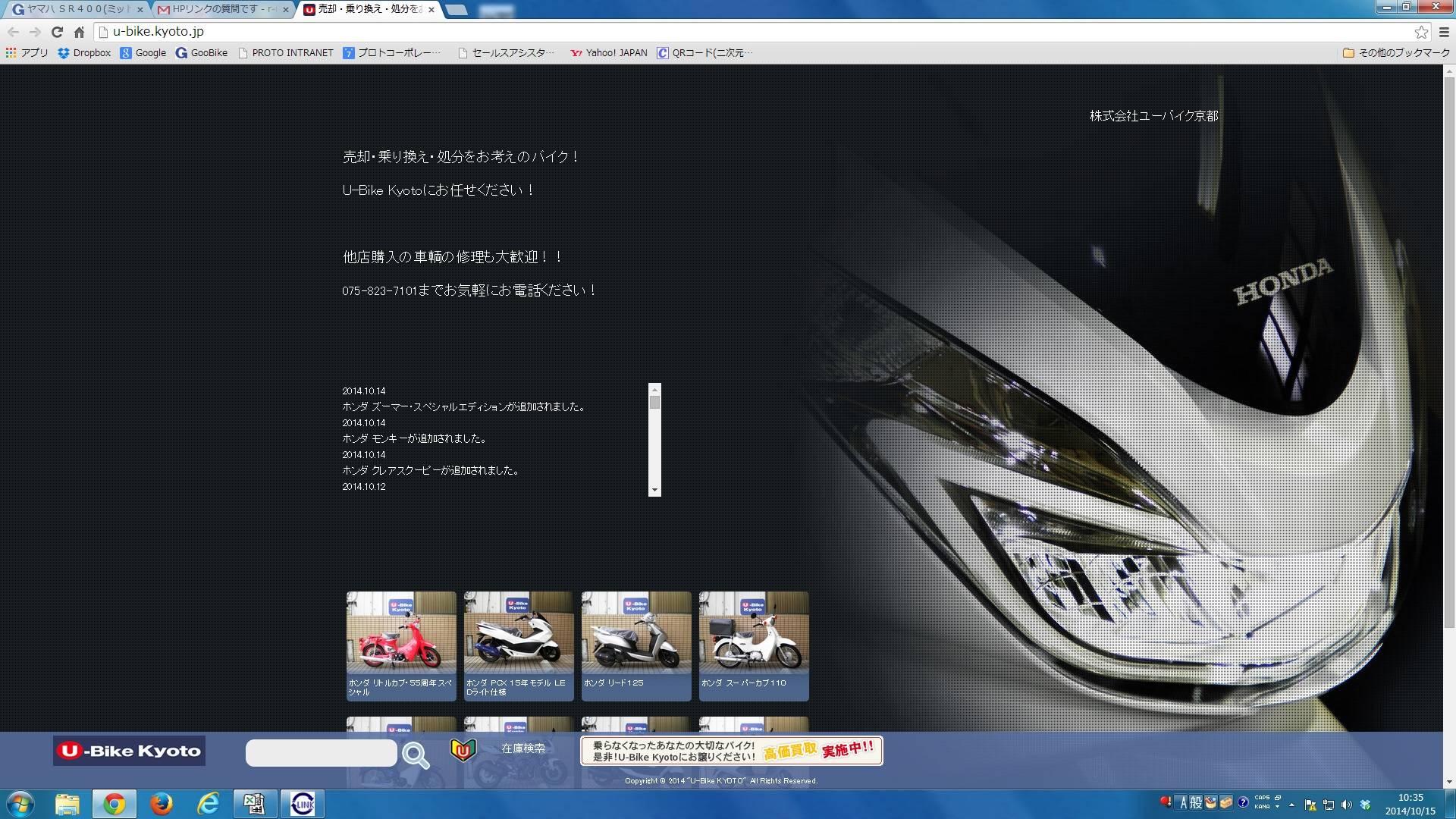 U−Bike Kyoto (株式会社ユーバイク京都)