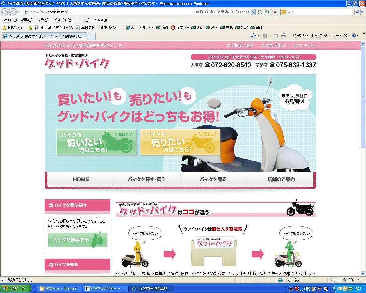 グッド・バイク 京都店