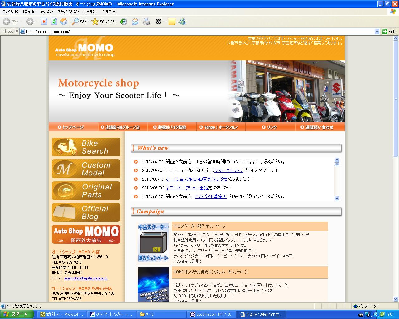 オートショップMOMO 関西外大前店