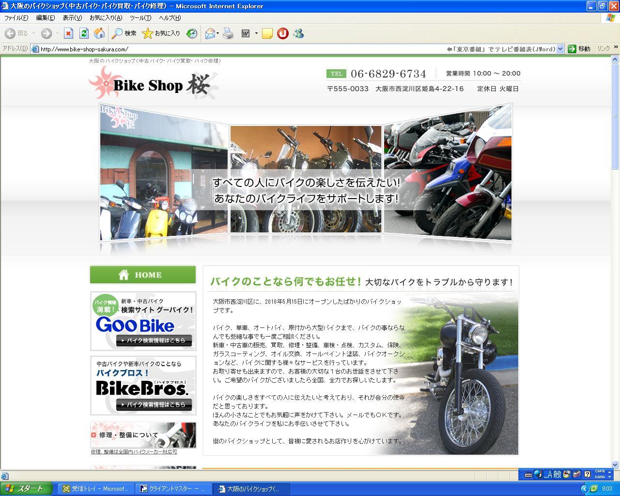 Bike Shop 桜