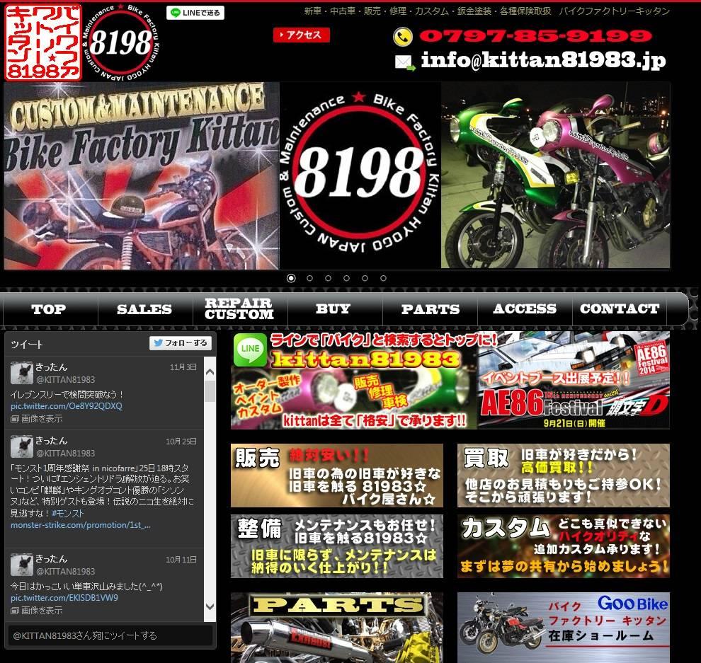 Bike Factory Kittan