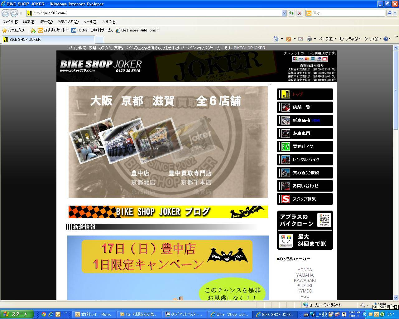 バイクショップ ジョーカー 京都北店 OFFICE GUTS�