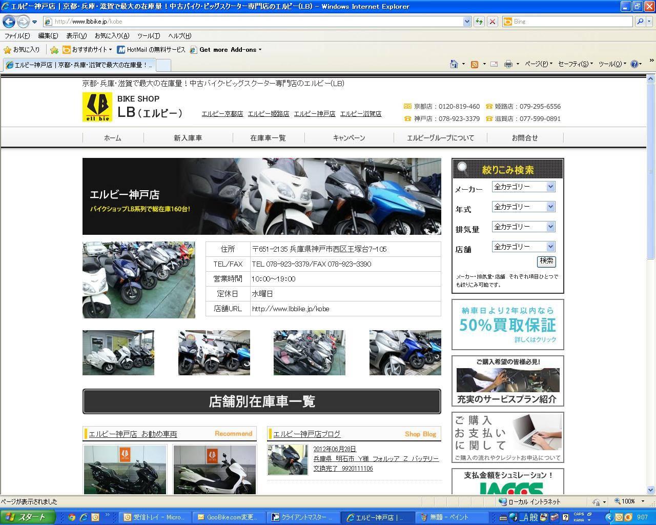 バイクショップLB(エルビー) 神戸店
