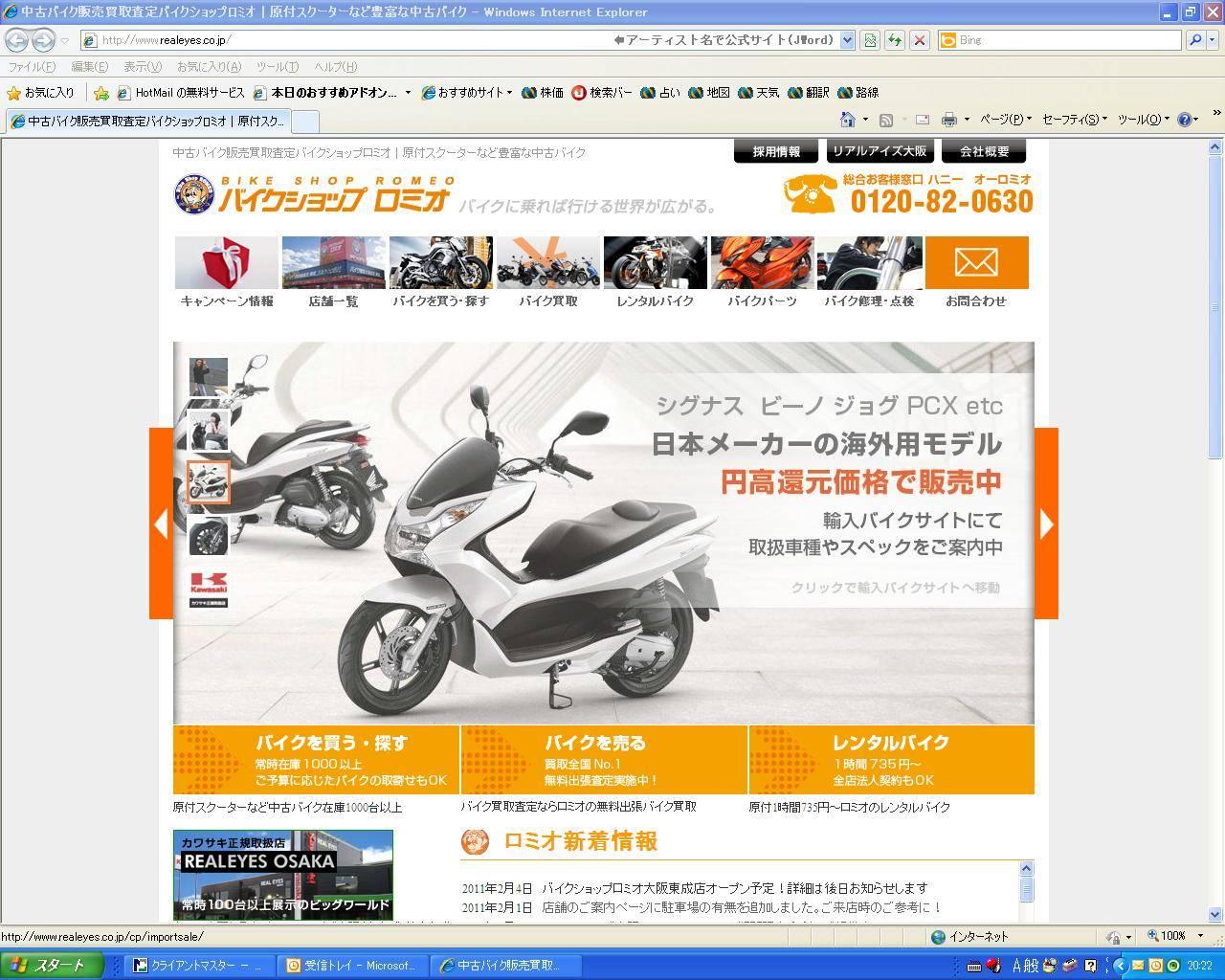 バイクショップロミオ 大阪東成店