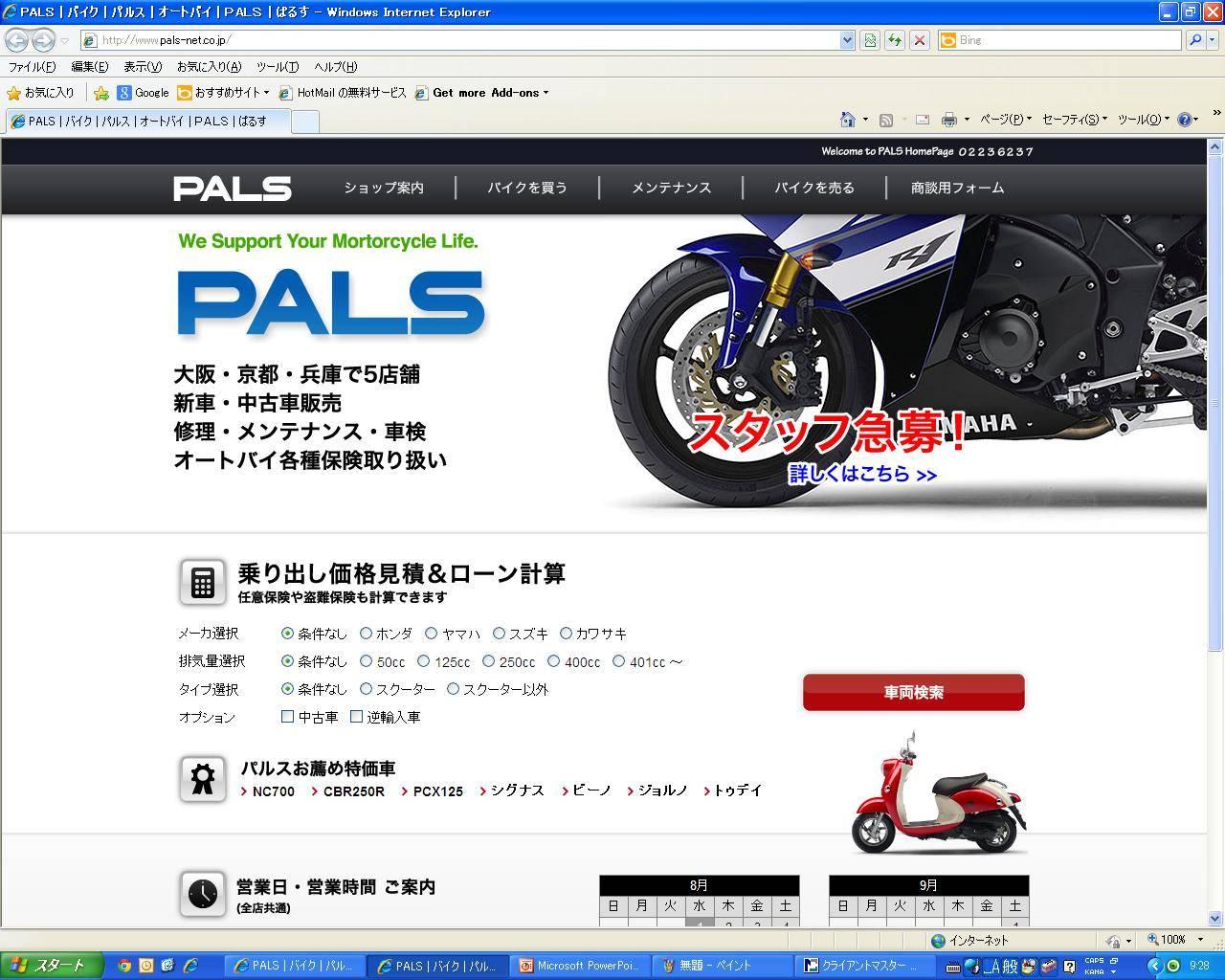 (株)PALS 京都 西大路五条店