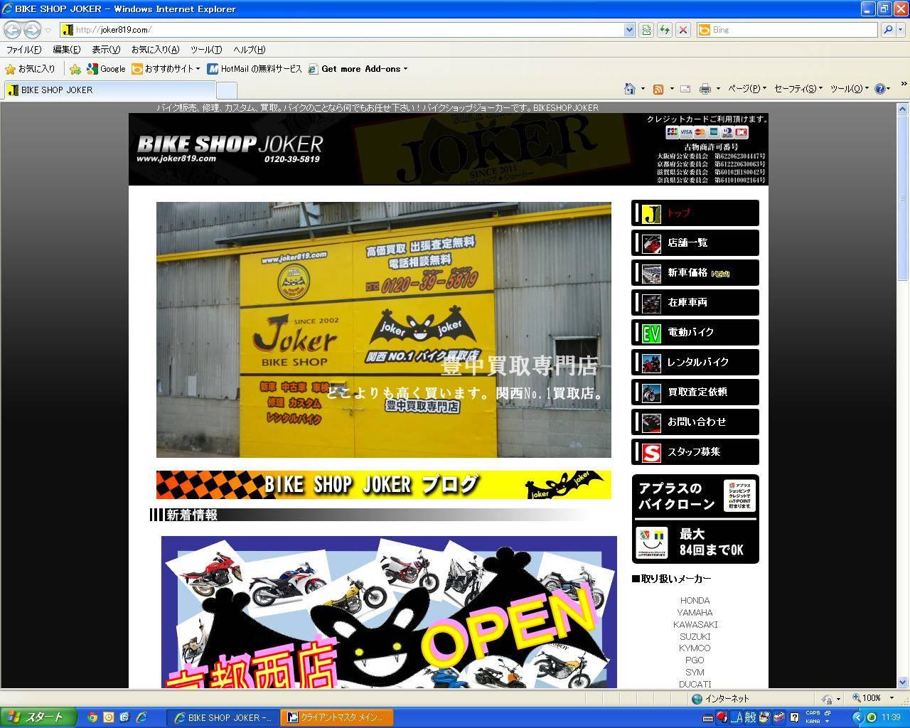 バイクショップ ジョーカー 京都西店 OFFICE GUTS�