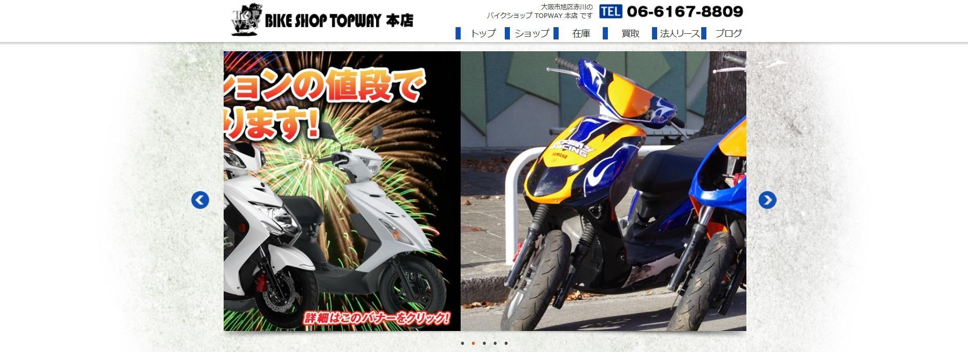 BIKE SHOP TOPWAY 都島本店
