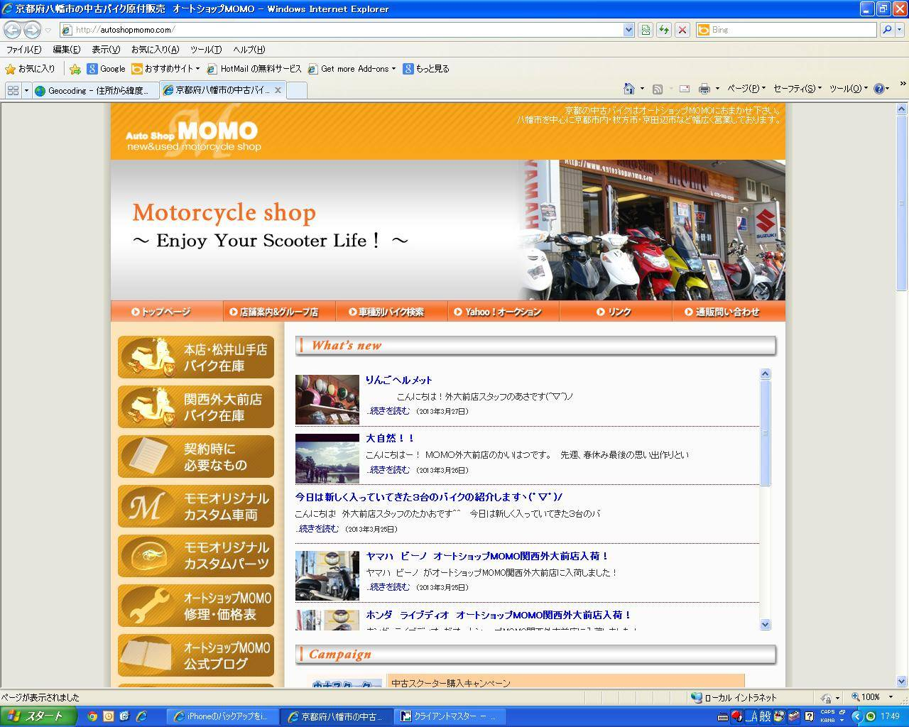 オートショップMOMO 久御山店