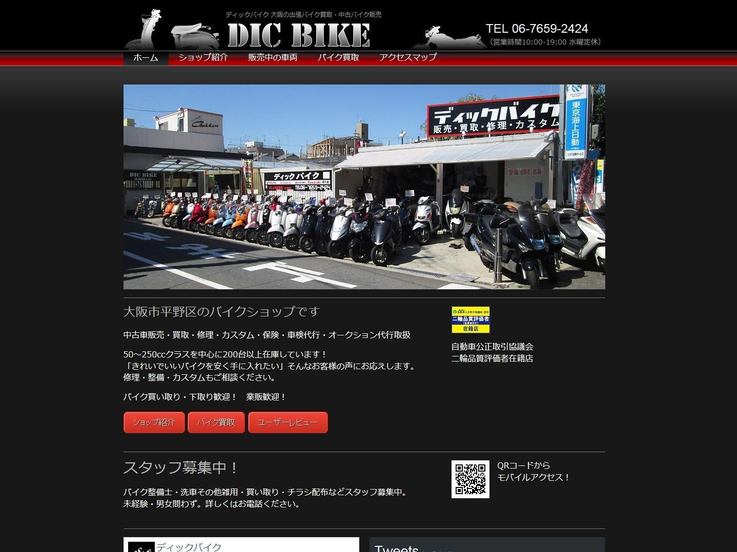 ディックバイク