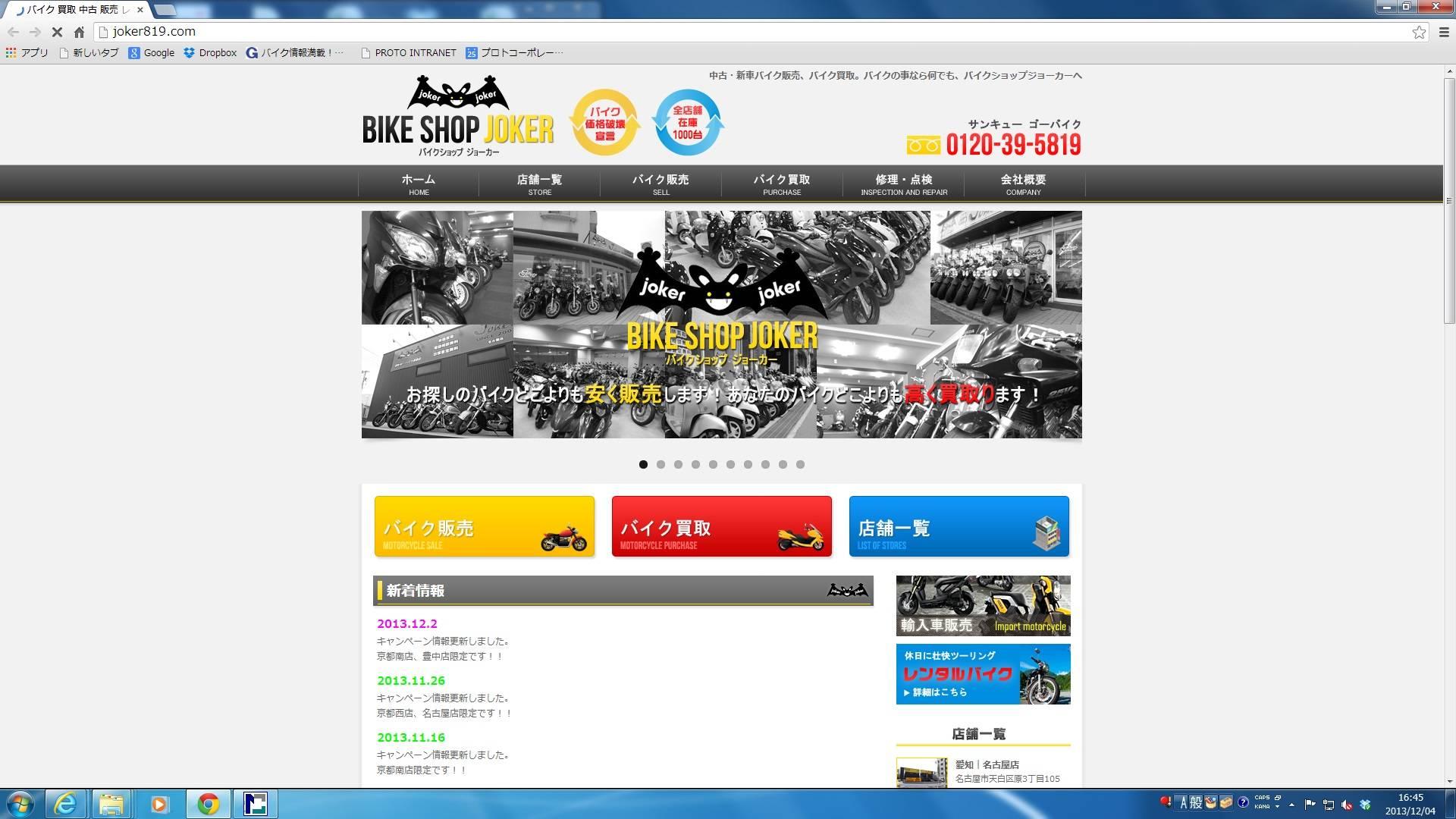 バイクショップ ジョーカー 大阪空港店 OFFICE GUTS(株)