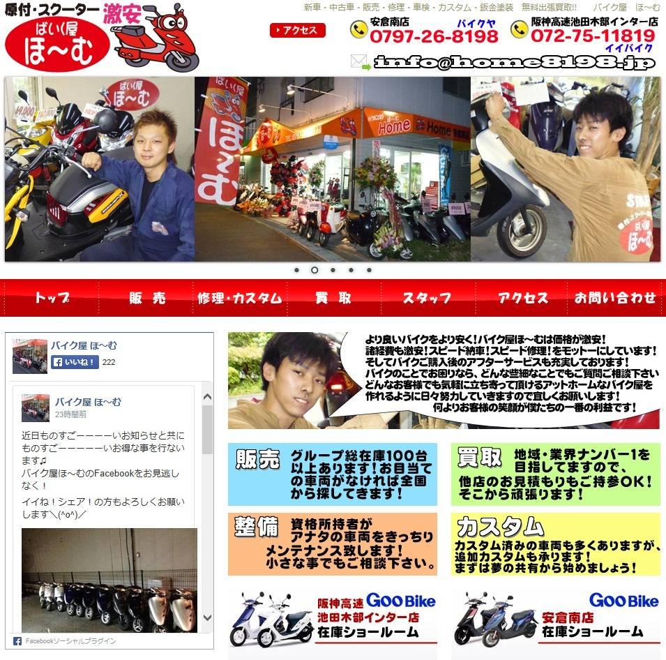 バイク屋 ほ〜む 安倉南店
