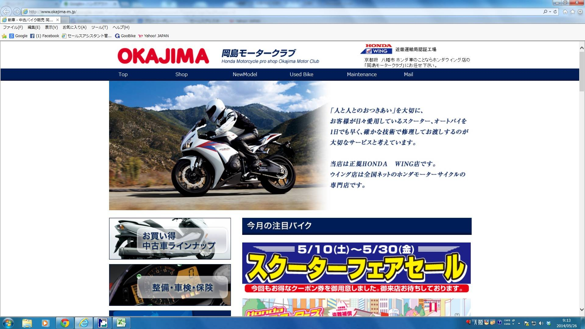 岡島モータークラブ