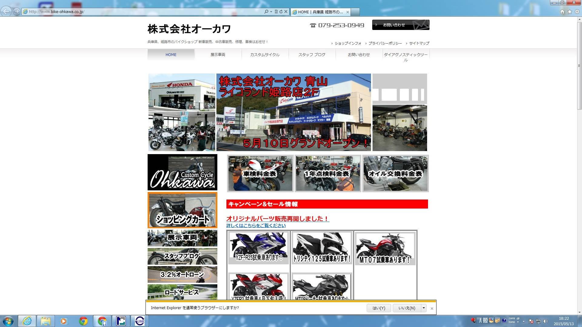 株式会社 オーカワ 青山