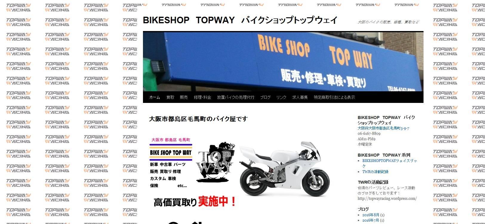 BIKE SHOP TOPWAY 守口店