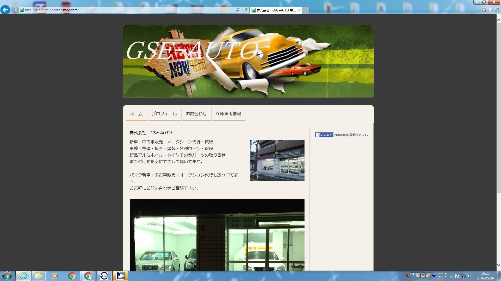 株式会社 GSE AUTO 芦屋店