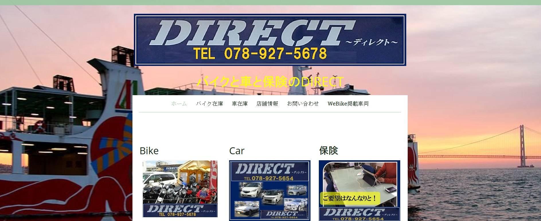 DIRECT〜ディレクト〜